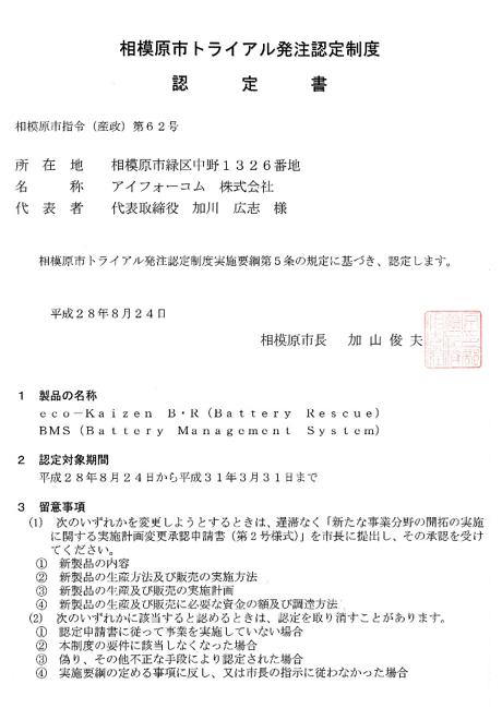 トライアル発注認定制度認定書が授与されました